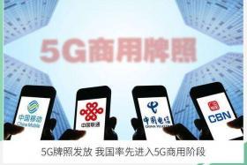如风营销:第四大电信网络运营商——广电网络成立!