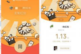 如风营销:微信红包封面--打通小视频的又一新玩法,你知道了吗?