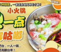 如风营销:教你如何开一个既美味又赚钱的特色火锅店