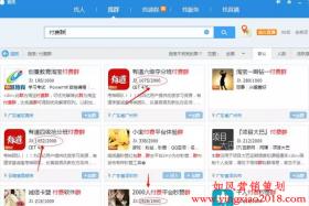 如风营销:QQ群也能赚钱?看完绝对相信