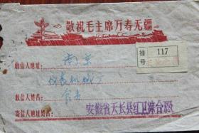 如风营销:书信时代的消亡邮政编码将被取消?电报消失