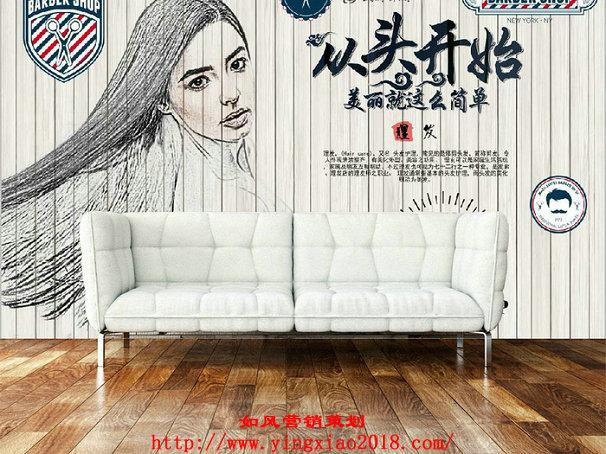 美发店创业-1.jpg