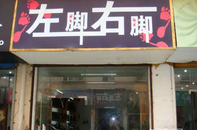鞋店.jpg