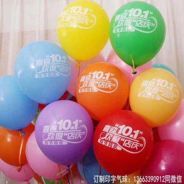 店庆气球广告.jpg