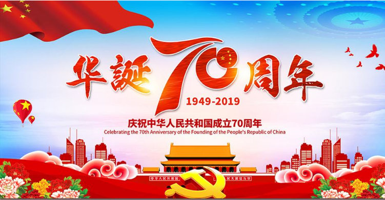 国庆70周年01.jpg